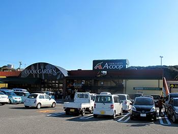 Aコープ COOKGARDEN店