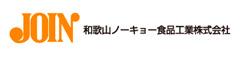 和歌山ノーキョー食品工業株式会社
