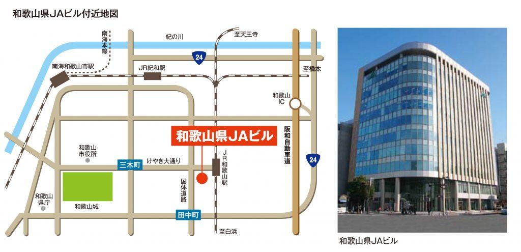 和歌山県JAビル付近地図